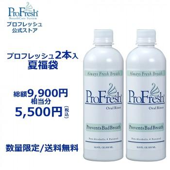 【数量限定】【送料無料】プロフレッシュ 2021夏福袋 5000