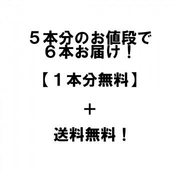 【送料無料】タンジェル ボーナスパック