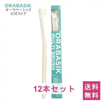 【送料無料】オーラベーシック マルチブラシ12本セット