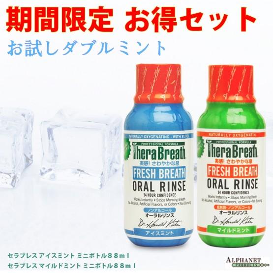 【期間限定】爽快!セラブレス お試しWミニボトル キャンペーン