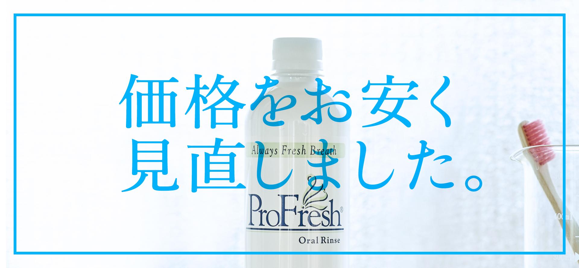 歯科医院で採用される本格派ブレスケア製品<